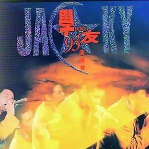 張學友 (Jacky Cheung) - 張學友1987-99經典演唱會全集-學與友93演唱會