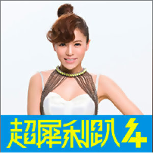 丁噹 2013/07/10「一起聽」歌單