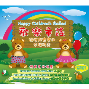Happy Children's Ballad (歡樂童謠 - 媽媽與寶寶的幸福時光) 歷年歌曲點播排行榜