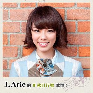 J.Arie的秋日行樂