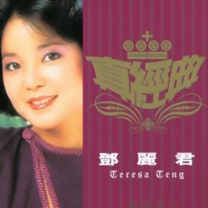 鄧麗君 (Teresa Teng) - 全部歌曲
