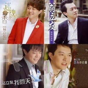 翁立友 - 歷年精選