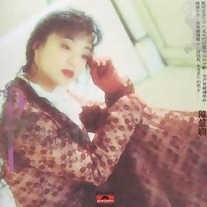 陳慧嫻 (Priscilla Chan) 歷年精選