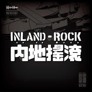 台灣的內地是南投