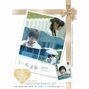 2009.10.4 - 偶像劇「下一站,幸福」開播6週年!
