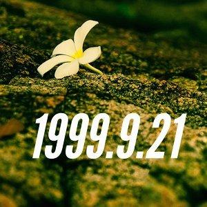 21年前的今天陷入一片黑暗⋯