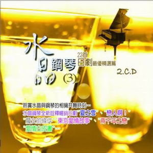 水晶鋼琴 - 日劇