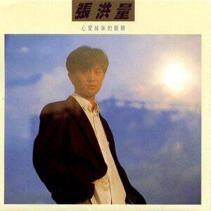 張洪量 (Jeremy Chang) - 歷年精選