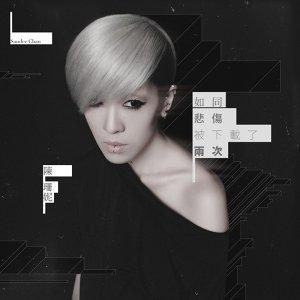 陳珊妮 (Sandee Chan) - 如同悲傷被下載了兩次 (When Sorrow Being Downloaded Twi
