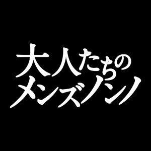 大人たちのメンズノンノ特集