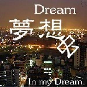 你有夢想嗎?