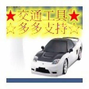 ☆交通工具☆←≧∪≦●精選○