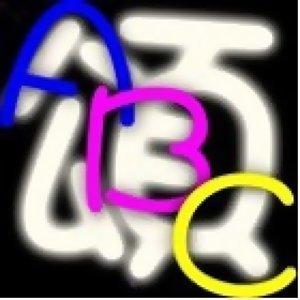 *ABC頌*