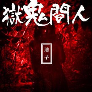 迪子 (TikChi) - 人間鬼獄