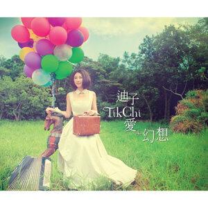 迪子 (TikChi) - 愛.幻想