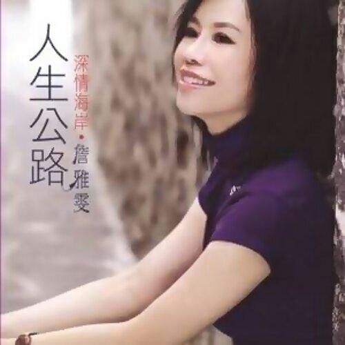 詹雅雯 - 全部歌曲