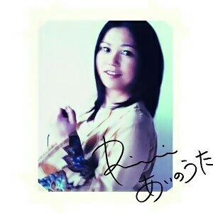 夏川里美 (Rimi Natsukawa) - 愛的謳歌~~自我 最精選
