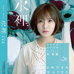 辛莉恩 (Lilian) - 水裡 (Under water)