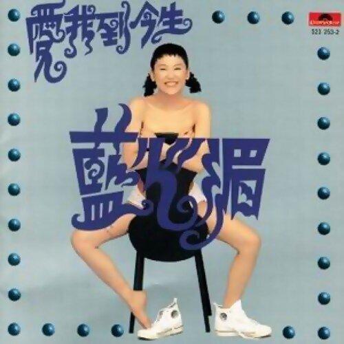 華語經典金曲90'