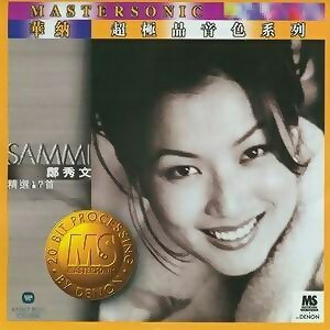 郑秀文 (Sammi Cheng) - Top Hits