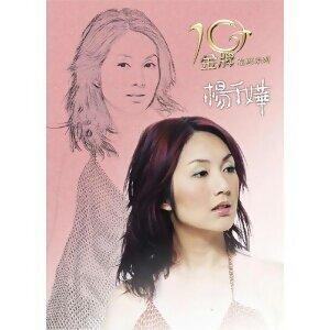 楊千嬅 (Miriam Yeung) - 金牌10年精選系列–楊千嬅
