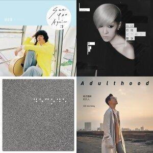 最近想推薦的歌2015-66