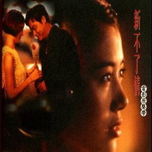 1993.11.11 - 「新不了情」上映,同名電影主題曲成經典!