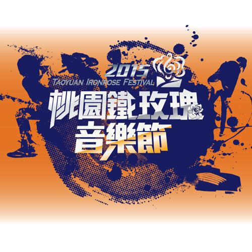 2015桃園鐵玫瑰音樂節