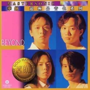 1993.06.30 - Beyond靈魂人物黃家駒精神不死