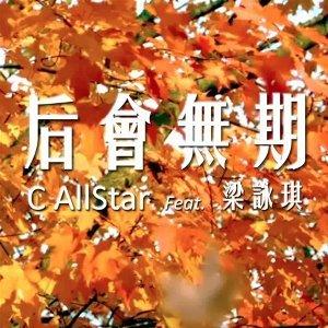 On仔@C AllStar 22/10/2015「一起聽」歌單