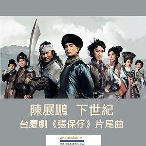 陈展鹏 (Ruco Chan) - 下世纪 - TVB台慶劇 <張保仔> 片尾曲 Pre-relea