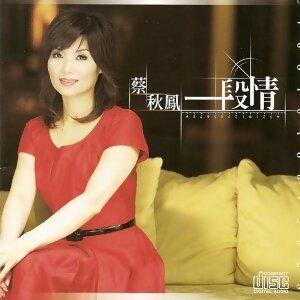 蔡秋鳳 - 一段情