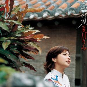 沖縄を愛する島人たちの唄