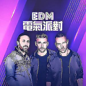 EDM 電氣派對 HITS (8/16更新)
