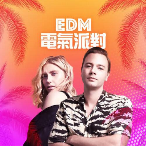 EDM 電氣派對 HITS (4/3更新)