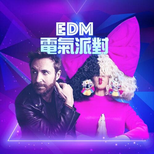 EDM 電氣派對 HITS (9/25更新)