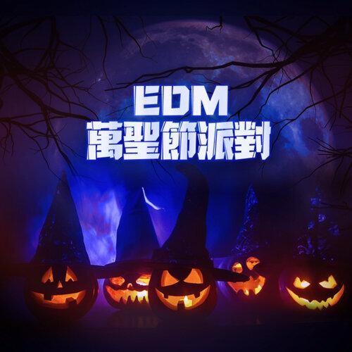 萬聖節 EDM 電氣派對 (10/30更新)