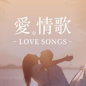 愛.西洋情歌