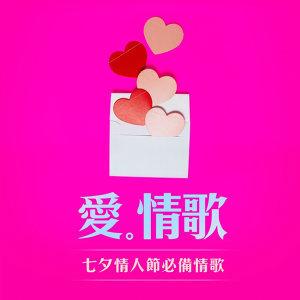 愛.情歌 (7/30更新)