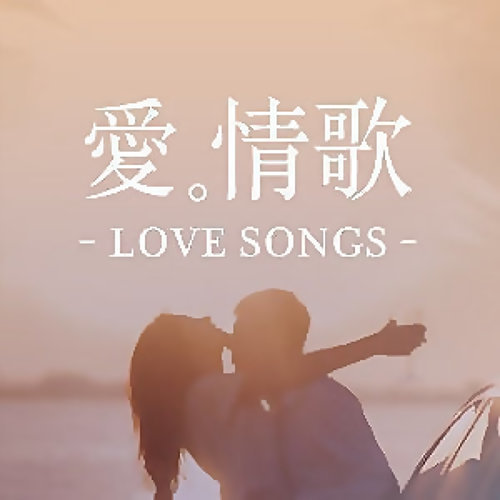 愛.西洋情歌 (10/05 更新)