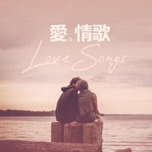 愛.情歌 (10/17更新)