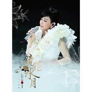 江蕙 (Jody Jiang) - 2013鏡花水月演唱會Live CD