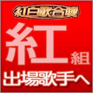 2006紅白歌唱大賽 紅組名單