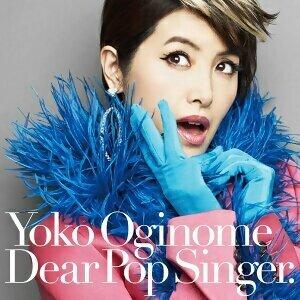 荻野目 洋子 - ディア・ポップシンガー
