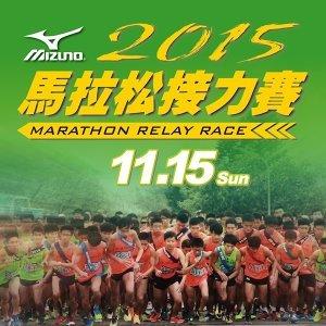 2015 MIZUNO馬拉松接力賽