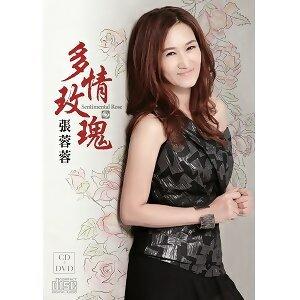 張蓉蓉 - 多情玫瑰