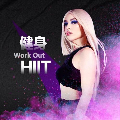 健身HIIT (11/27更新)