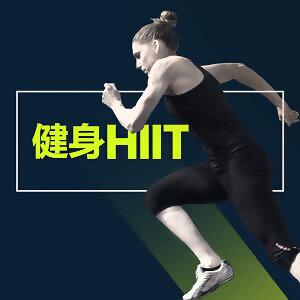 燃脂:健身HIIT (06/01更新)