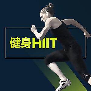 燃脂:健身HIIT (08/07更新)