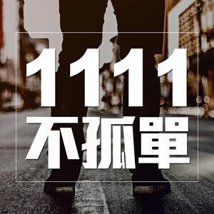 1111。不孤單